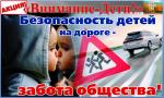 Новости из детского сада «Золотой петушок».  Акция «Дети! Дорога! Жизнь!»
