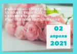Учительская весна – 2021.