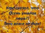 Новости из детского сада.  «Кто сказал, что осень – грустная пора?».