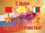 Новости из детского сада «Золотой петушок». День героев Отечества.