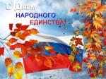 Новости из детского сада «Золотой петушок». «День народного единства»