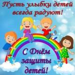 Новости из детского сада «Золотой петушок».  День защиты детей.