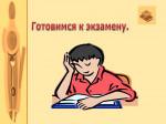Успешно подготовиться и удачно сдать экзамены - под силу каждому!