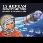 12 апреля в России отмечают День космонавтики.