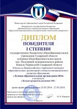 Всероссийский творческий  конкурс образовательных организаций