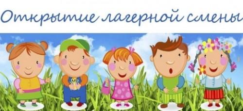 Новости из ЛДП «Солнечный»