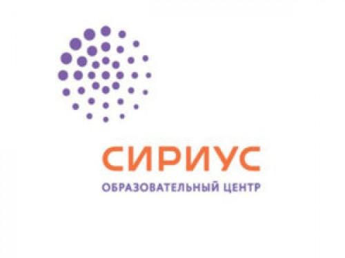 Пригласительный школьный этап олимпиад образовательного центра «Сириус»