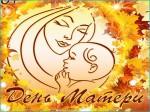 День Матери.