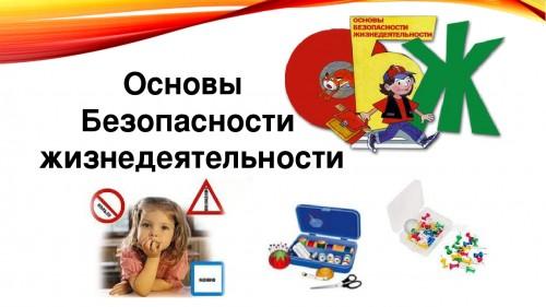 Новости из детского сада «Золотой петушок».Основы безопасности жизнедеятельности детей.