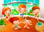 Новости из детского сада «Золотой петушок».  Здоровье – не всё, но всё без здоровья – ничто.
