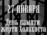 27 января День памяти жертв Холокоста