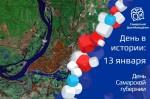 Классный час «День Самарской губернии!»