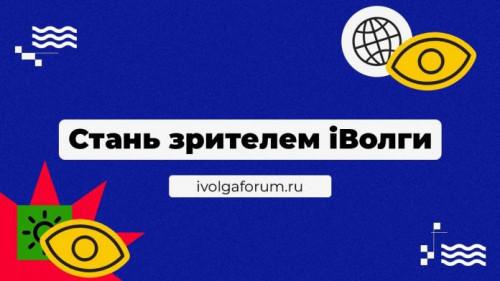 Стань зрителем программ Молодежного форума ПФО «iВолга»