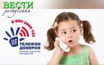ЕДИНЫЙ ОБЩЕРОССИЙСКИЙ ТЕЛЕФОН ДОВЕРИЯ ДЛЯ ДЕТЕЙ, ПОДРОСТКОВ И ИХ РОДИТЕЛЕЙ 8-800-2000-122