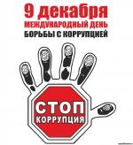 9 декабря – Международный день борьбы с коррупцией