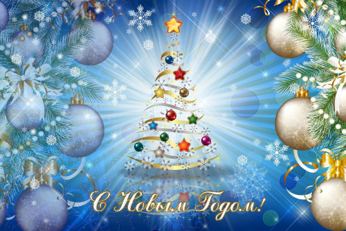 Новый Год - волшебный праздник детства!