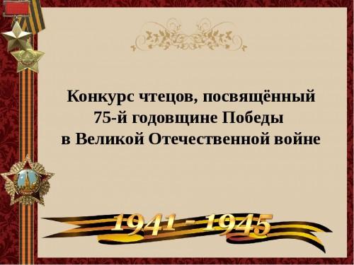 «Великая Победа в сердце каждого!»