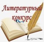 Литературный конкурс.