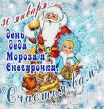 Новости из детского сада «Золотой петушок».  День Деда Мороза и Снегурочка.