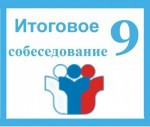 Итоговое собеседование по русскому языку в 9 классах.