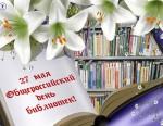 Новости из детского сада «Золотой петушок».  27 мая – Общероссийский день библиотек.