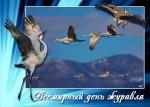 Новости из детского сада «Золотой петушок». День журавля.