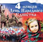 Новости из детского спада «Золотой петушок». День народного единства.