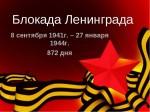 75-я годовщина снятия блокады Ленинграда.