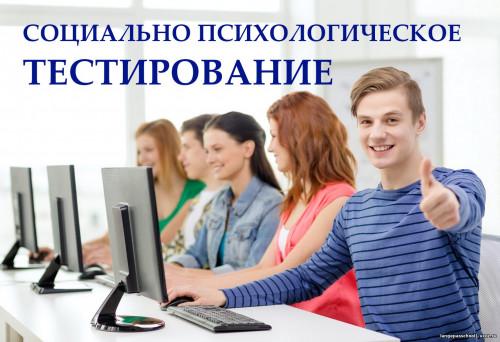 Социально-психологическое тестирование 2021