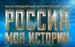 Россия - моя история.