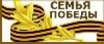 Образовательный культурно – просветительский портал Отечество.ру формирует уникальный раздел «Семья Победы»