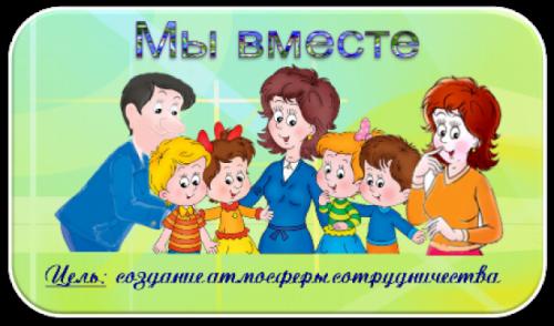 Взаимодействие детского сада и семьи.