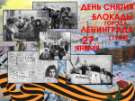Новости из детского сада. Блокада Ленинграда.