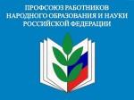 Районная профсоюзная игра «Молодой педагог – наставник»