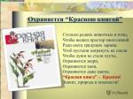 По страницам Красной книги.