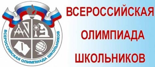 Всероссийская олимпиада школьников 2020-2021 учебного года